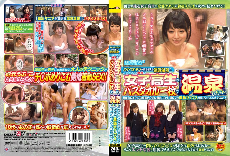 SDMU-068 japanese free porn Duped Innocent Country Girl Shows Around a Spa Inn with Only a Bath Towel Around Her! And Now She Is