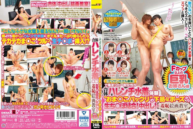 "SDMU-313 jav video We Put Out The Call ""Hiring Amateur Models"" And Assembled A Group Of Hopeful Girls To Try On Our"