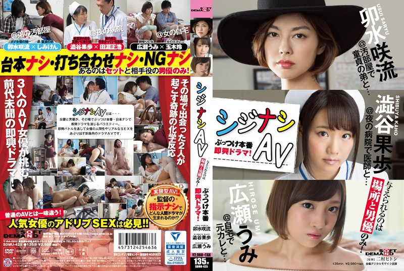 SDMU-425 javmovie Saryu Usui Kaho Shibuya An Improvised AV All They Get Is A Location And An Actor! After That It's All A Completely