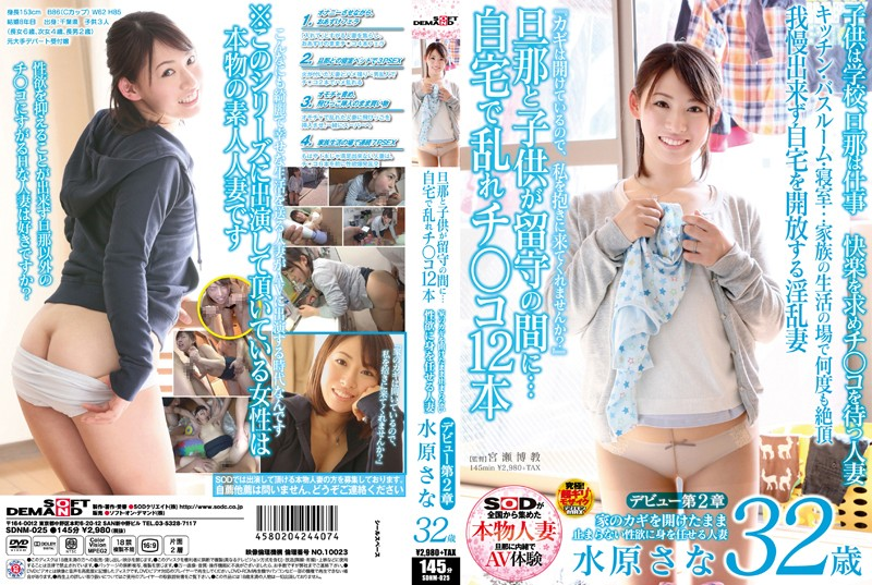 SDNM-025 jav online streaming Sana Mizuhara Housewives Enjoy Sex Without Locking Their Doors: Sana Mizuhara's (32 Years Old) Debut Vol. 2! While
