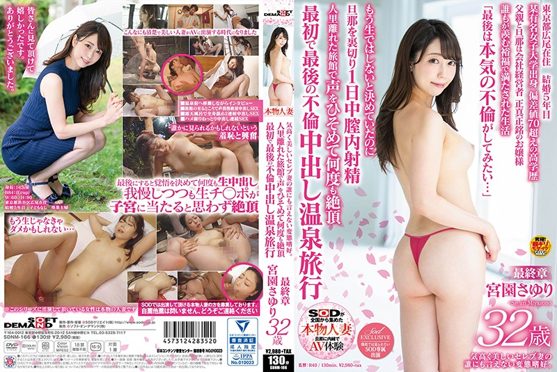 SDNM-166 jav pov Sayuri Miyazono This Refined And Beautiful Celebrity Wife Has A Perverted Sexual Hangup That She Can Tell No One