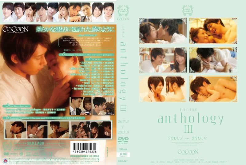 SILK-047 japanese adult video COCOON anthology III