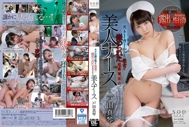 STAR-821 jav online Makoto Toda A Beautiful Nurse Who Is About To Get Married Is Being Assaulted By A Stalked Patient