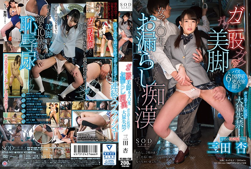 STAR-903  An Mita An SOD Star Ann Mita A Crab Crouching Girl With Beautiful Legs Is Pissing Herself In Molester