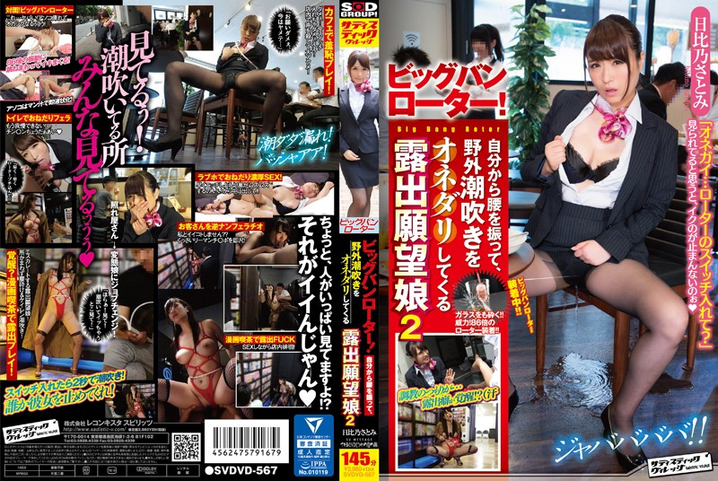 SVDVD-567 jav stream Satomi Hibino Big Bang Egg Vibrator! Watch This Girl Shake Her Ass And Beg For It In Outdoor Squirting