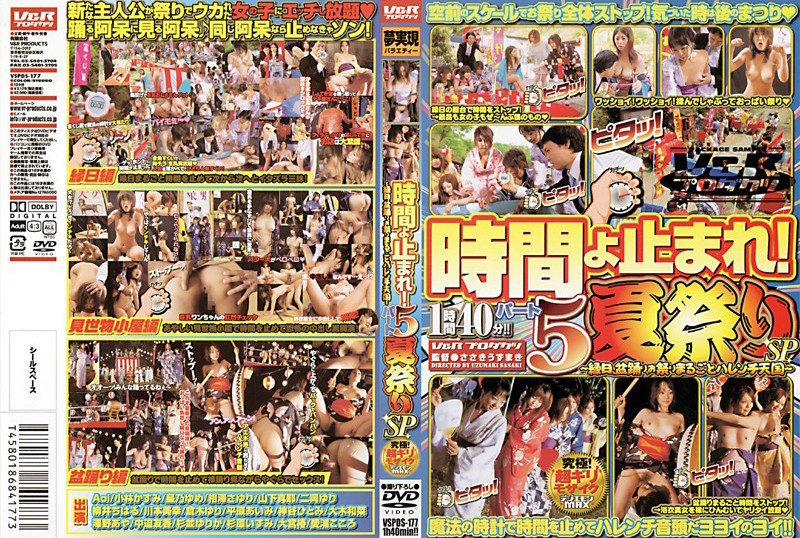 VSPDS-177 jav hd free Time Stoppage! Heart 5 Summer Festival SP