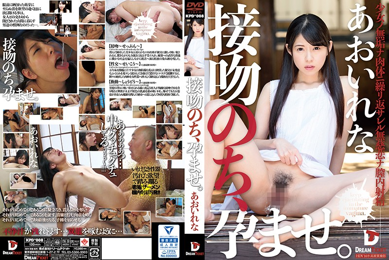 KPD-008 best free hd porn Kissed and Pregnant – Rena Aoi
