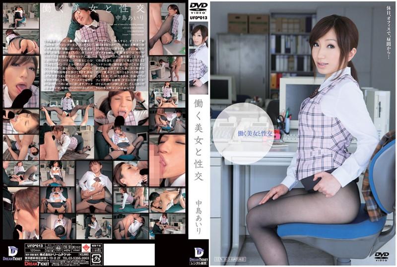 UFD-013  Hot Working Girl Fuck Airi Nakajima