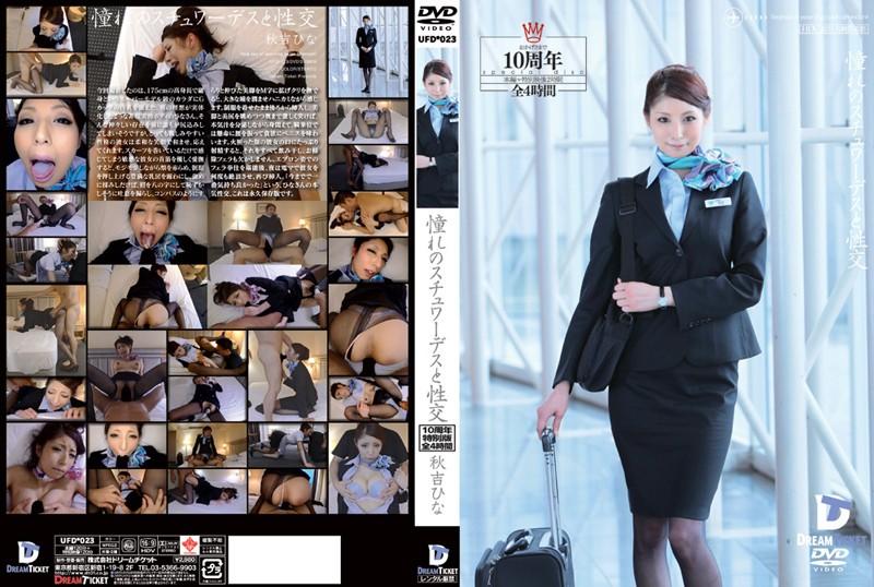 UFD-023 free japanese porn Hot Stewardess Fucking 10yr Anniversary 4Hrs Hina Akiyoshi