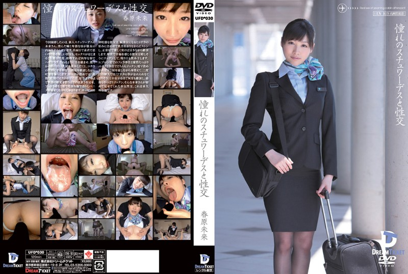 UFD-030 jav xxx Hot Stewardess Fucking Miki Sunohara