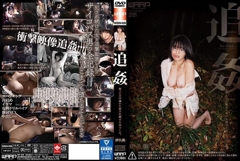 WZEN-020 japanese av Follow-Up Rape
