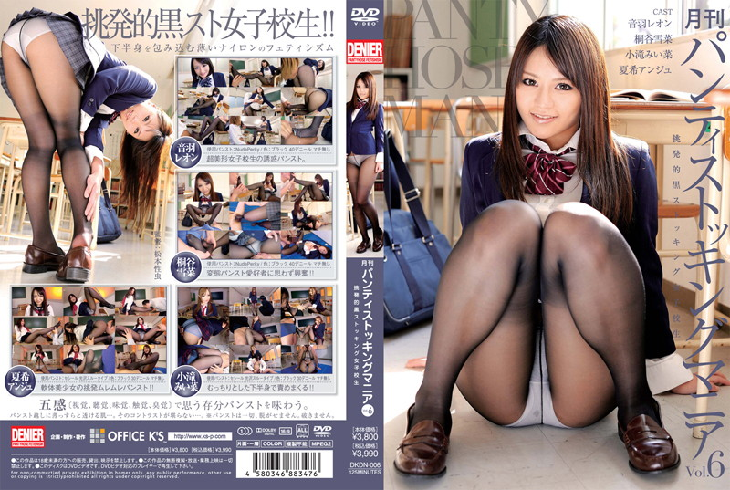 DKDN-006 porn xxx Gekkan Series Pantyhose Mania vol. 6