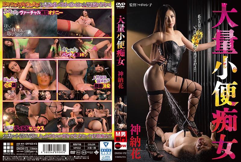 DMOW-172 jav free Massive Urine Slut Hana Kano