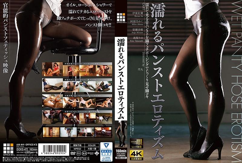 DOKS-472 jav porn Wet Pantyhose Eroticism