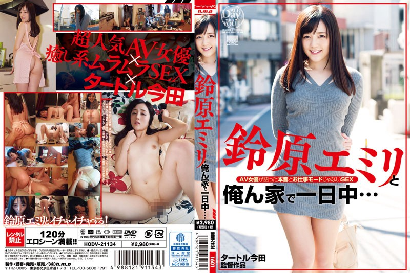 HODV-21134 free jav One Day At My Place With Emiri Suzuhara… A Porn Actress Talking About Herself And Having Real Sex