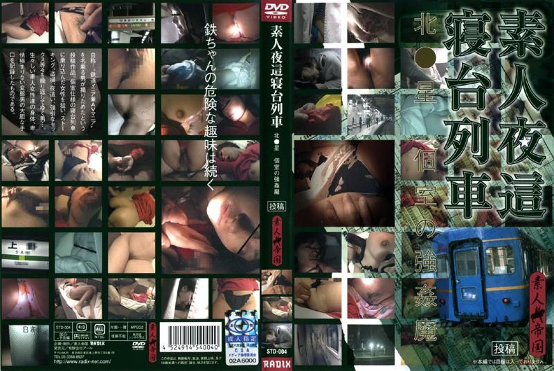 STD-004 jav idol Amateur Yobai Sleeper Train North Star – Rapist in My Room