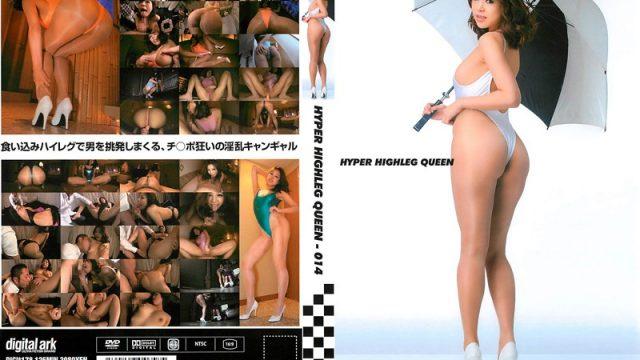 DIGI-178 porn japanese HYPER HIGHLEG QUEEN- 014