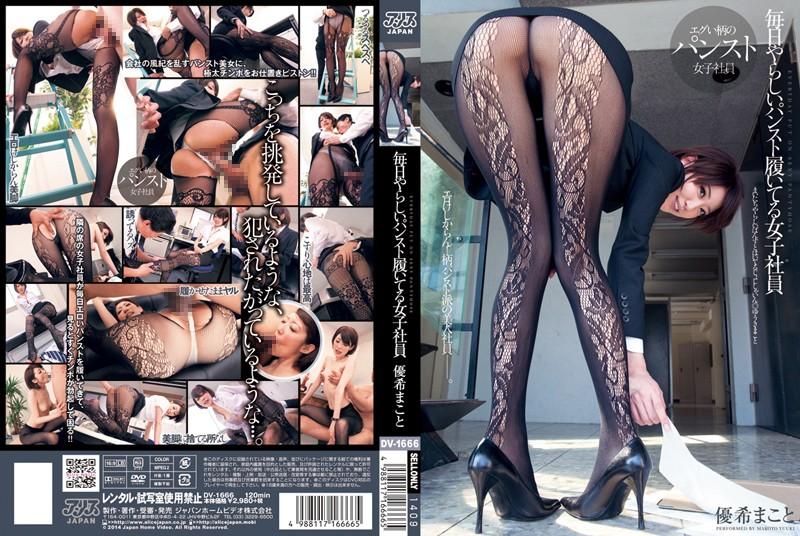 DV-1666 Javfinder The Female Employee Who Always Wears Sexy Pantyhose Makoto Yuki