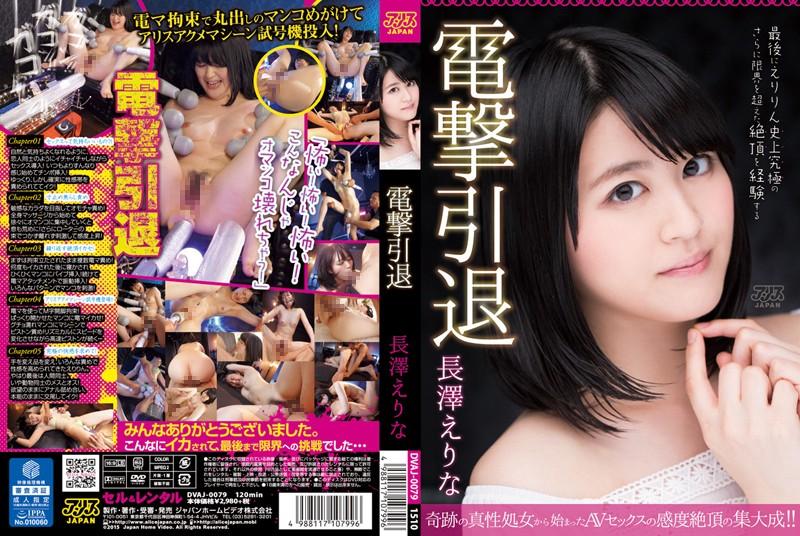 DVAJ-0079 jav hd free Her Shocking Retirement Erina Nagasawa