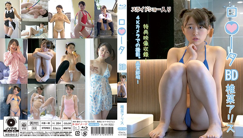 LOOTA-002 jav watch Lolita Alice Shiina