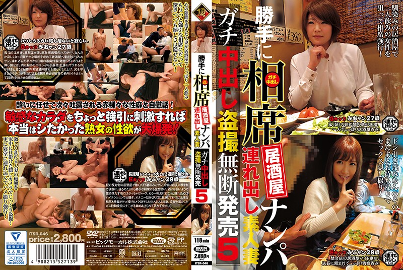 ITSR-046 StreamJav We Barged In To A Sit-Together Izakaya Bar To Go Picking Up Girls We Took Home An Amateur Housewife