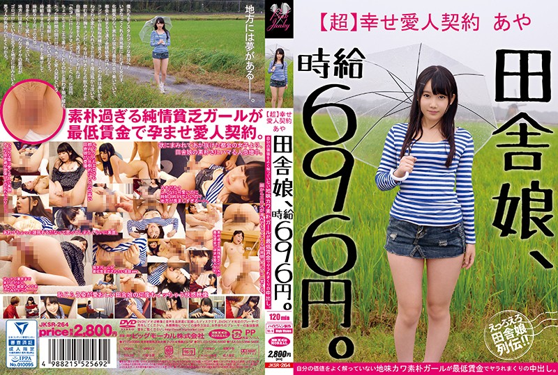 JKSR-264 hpjav This Country Girl Is Working For 696 Yen An Hour An [Ultra] Happy Lover's Contract Aya This Plain