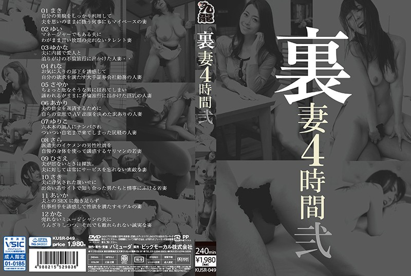 KUSR-049 porn asian The Secret Wife 4 Hours Part 2