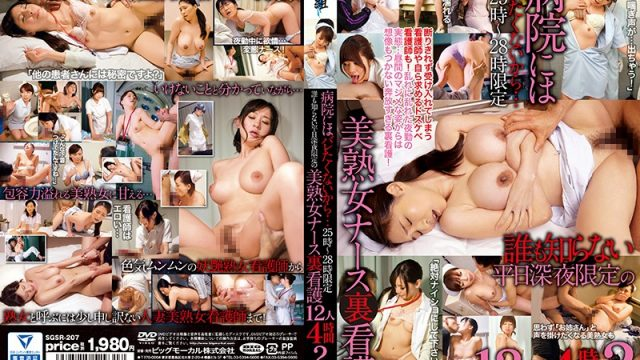 SGSR-207 japan av movie I Don't Want The Hospital Staff To Find Out… Fun Time From 1 To 4 A.M. No One Knows What's Going