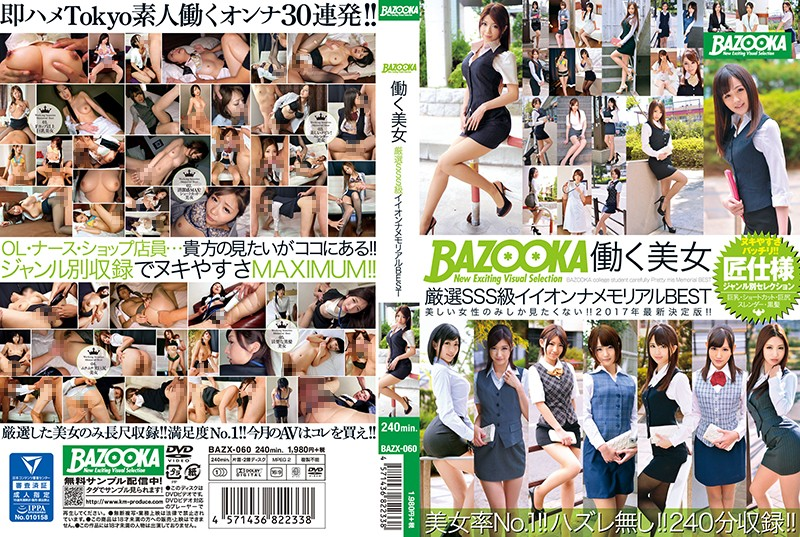 BAZX-060 jap porn BAZOOKA Hard Working Beautiful Women Highly Select Super Class Memorial Best Collection