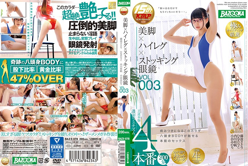 BAZX-078 StreamJav Riko Hinata Kaho Uchikawa Beautiful Legs x High Cut Outfits x Stockings x Glasses VOL.003 Satori Fujinami Riko Hinata Kaho