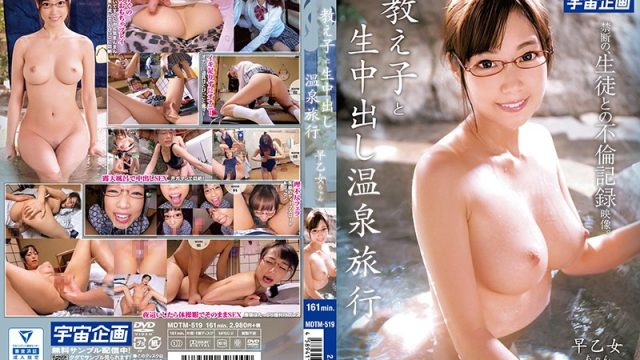 MDTM-519 best jav Creampie Raw Footage Of A Hot Springs Vacation With A Student Saotome-san