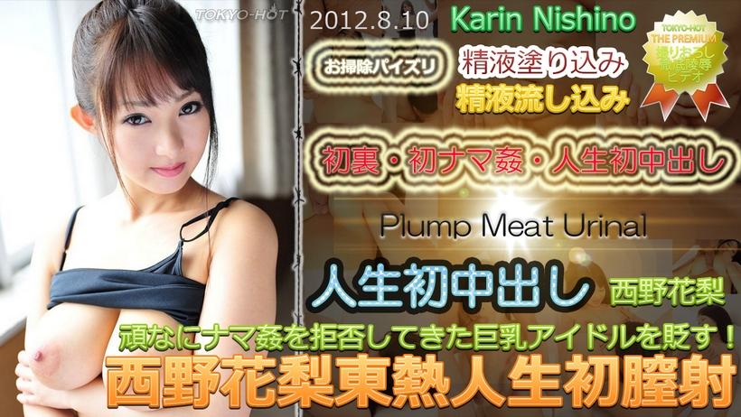 Tokyo Hot n0770 porn japan Plump Meat Urinal