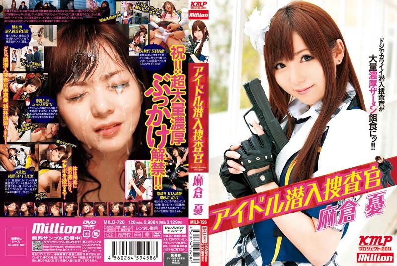 MILD-726 jav sex Idol Undercover Investigation Yu Asakura