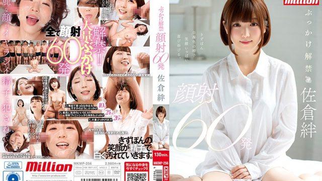 MKMP-256 Javbraze Kizuna Sakura First Bukkake 60 Cumshots On Face