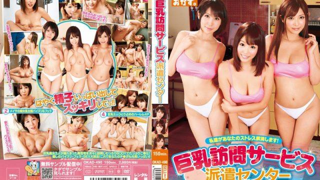 OKAD-490 asian porn movies Big Tits Home Delivery Service Center, Mao Hamasaki , Meisa Chiba , Haruki Sato .