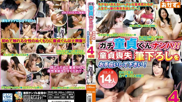 OKAX-464 KissJav Real Cherry Boys Pick Up Girls! Please Help Me Lose My Virginity! 4 Hours