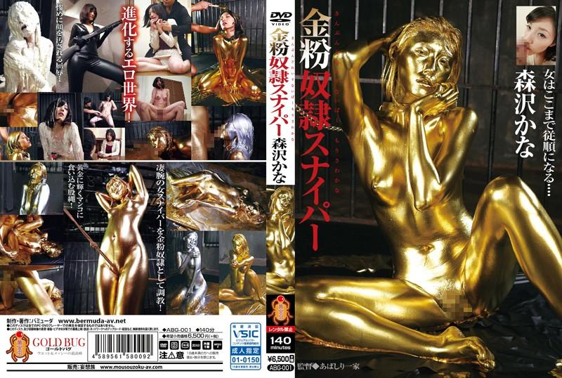 ABG-001 free porn streaming Gold Dust Slave Sniper Kana Morisawa