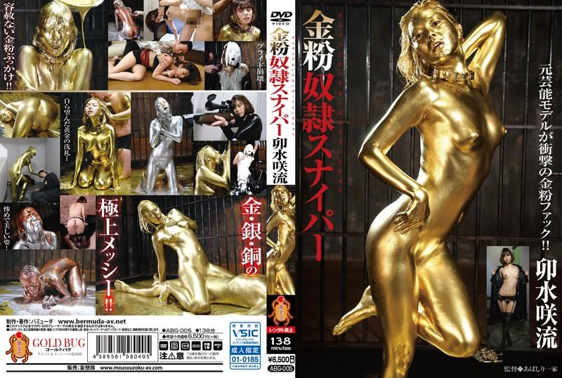 ABG-005 Hot Jav Gold Powder Slave Sniper Saryu Usui