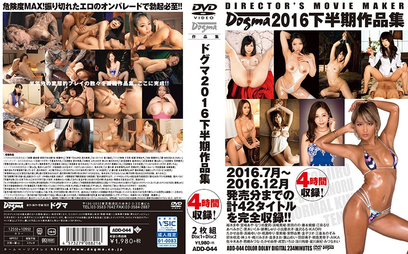 ADD-044 asian sex Dogma 2016 Second Half Video Collection
