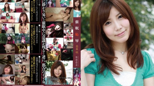 ANX-017 sex xx Disgraceful Hypnotism -Merciless Play / Saki Mizumi