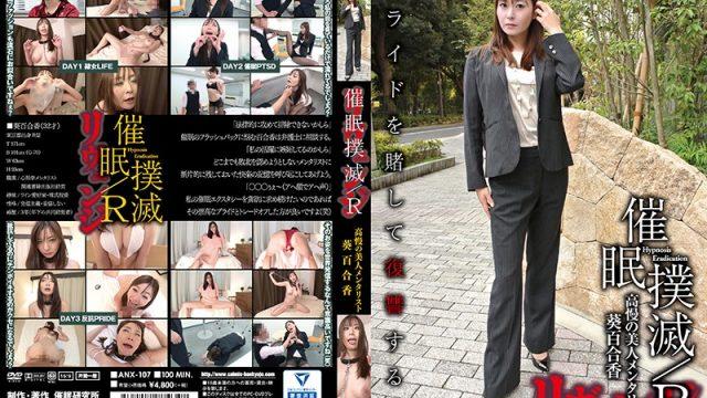 ANX-107 jav.com Hypnotic Eradication/R -Haughty Hot Mentalist- Yurika Aoi
