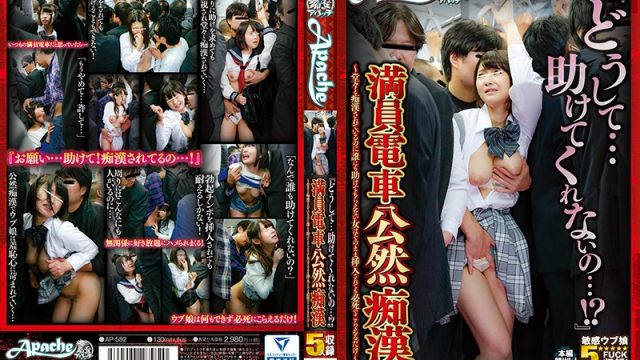 """AP-582 jav watch online """"Why Won't You Help Me!?…"""" Public Molestation On A Crowded Train ~When No One Will Help Her As"""