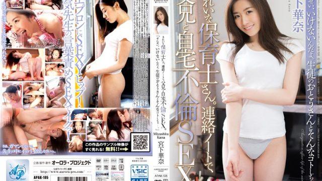 APAK-105 sex xx Kana Miyashita A Pretty Married Nursery School Teacher Fucks Her Student's Father And Older Brother In Her Own