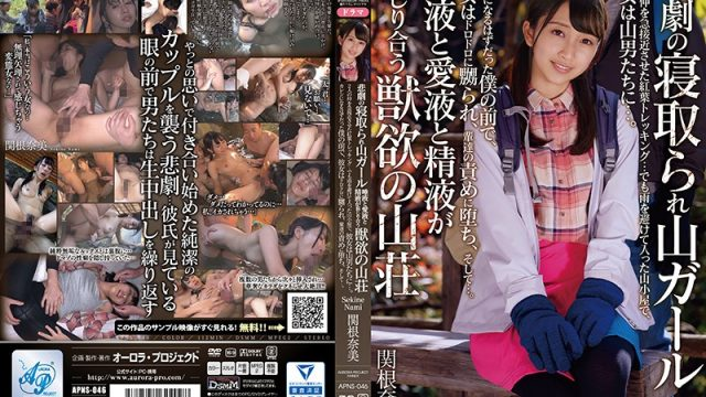APNS-046 jav idol Nami Sekine A Tragically Fucked Mountain Girl Beastly Lust At A Mountain Cabin, Mixed With Spit And Pussy Juices