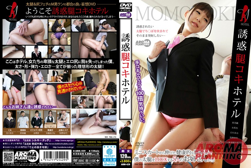 ARM-429 asianporn The Thigh Fuck Temptation Hotel – Just Stick It Between Them And Cum…