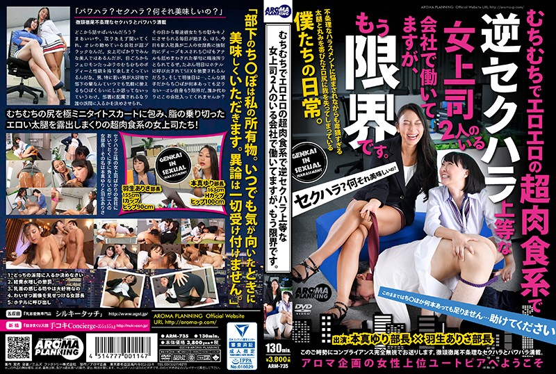 ARM-735  Yuri Honma Arisa Hanyu Voluptuous, Sexy And Sexually Aggressive Women Sexually Harass Men. I Work For 2 Very Fine Female