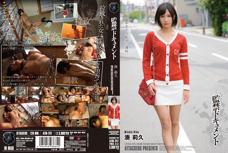 ATID-247 JavSeen Confinement Documentary Minato Riku