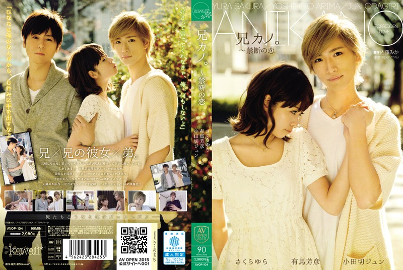 AVOP-104 jav xxx My Stepbrothers Girlfriend. ~Forbidden Passion Yura Sakura