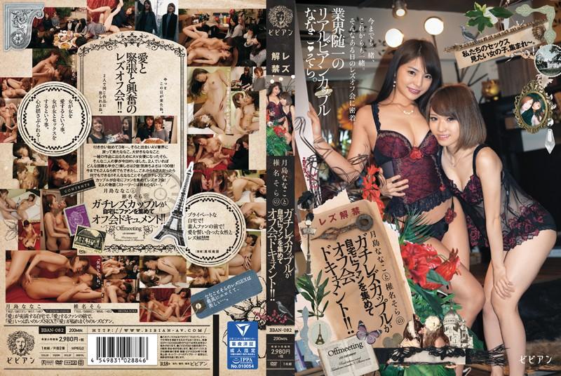 BBAN-082  Nanako Tsukishima Sora Shiina Real Life Couple Nanako Tsukishima & Sora Shiina Invite Fans Over To Their Own Home For Their First