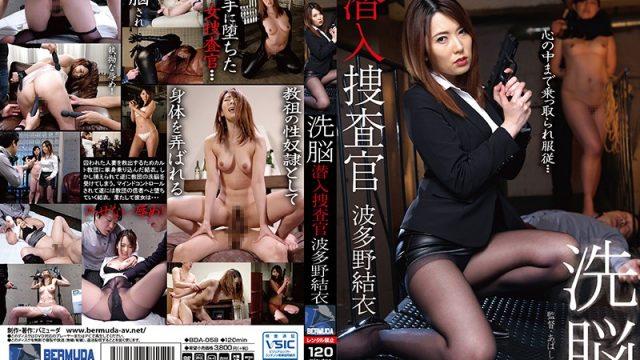 BDA-058 japan porn Brainwashed Undercover Investigation Yui Hatano